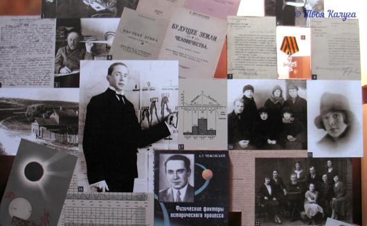 В музее Чижевского