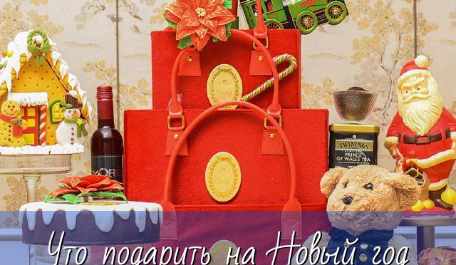 Что подарить родным, друзьям, коллегам: идеи для новогодних подарков