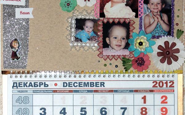Квартальный календарь своими руками, или как из обычного квартальника сделать дизайнерский