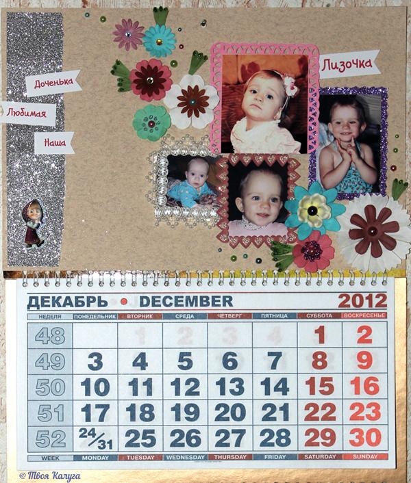 Шапка календаря в технике скрапбукинг