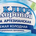 Вода Ключ здоровья