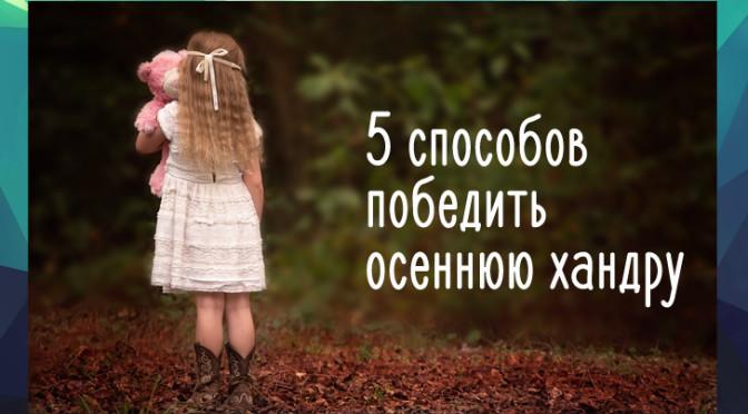 5 Способов победить осеннюю хандру