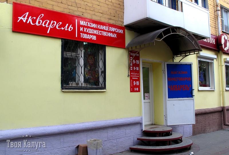 Магазин Акварель