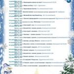 Мастерская Деда Мороза-2