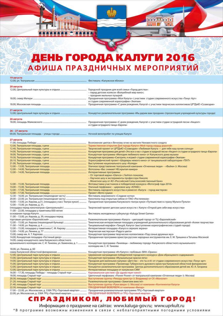 Главная афиша Дня города Калуги 2016