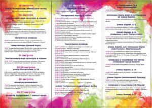 Подробная афиша всех мероприятий ко Дню города Калуги 2016 -2