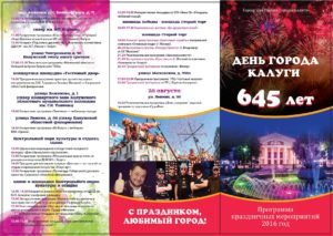 Подробная афиша всех мероприятий ко Дню города Калуги 2016