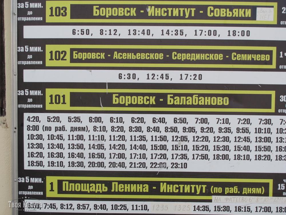 Расписание из Боровска в Балабаново