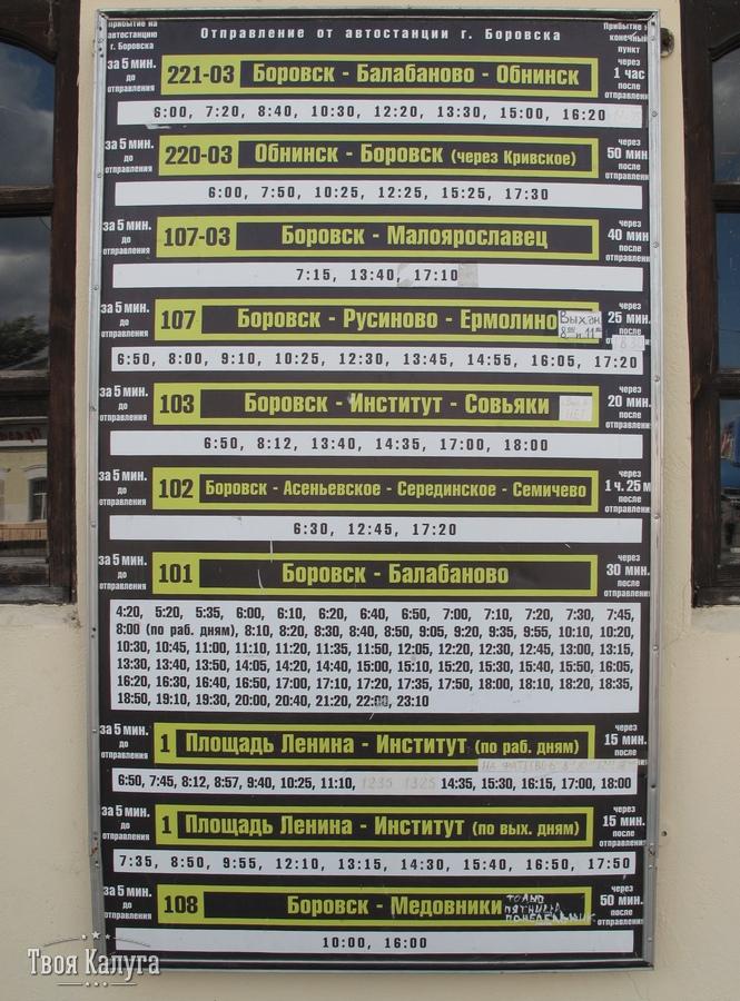 Расписание из Боровска