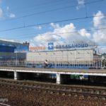 Станция Балабаново