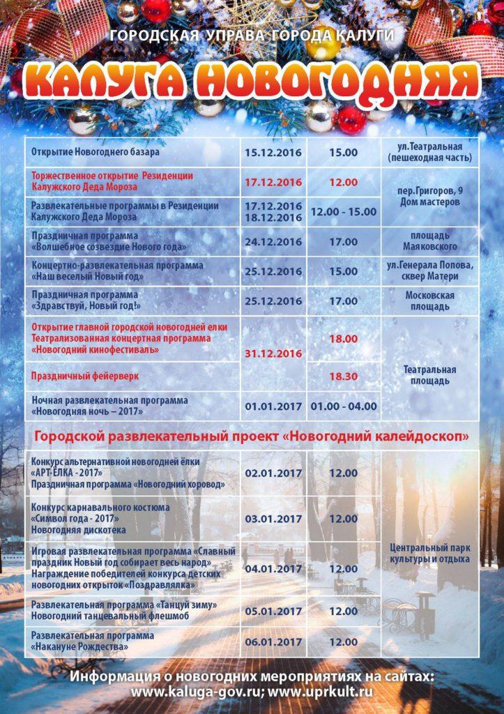 Главная афиша Нового года-2017 в Калуге