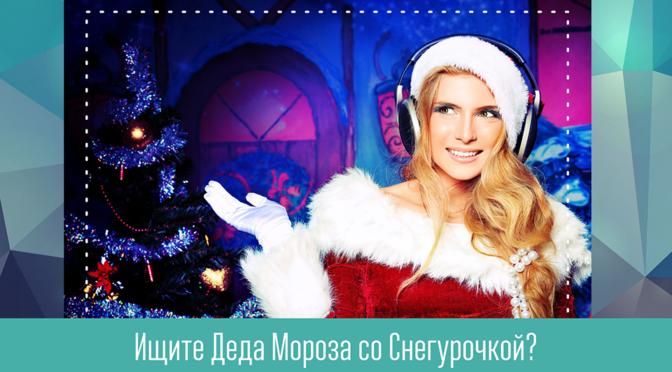 Дед Мороз и Снегурочка в Калуге