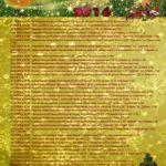 Новогодние мероприятия Культурно-досуговых центров