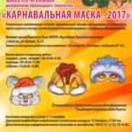 Конкурс Карнавальная маска 2017