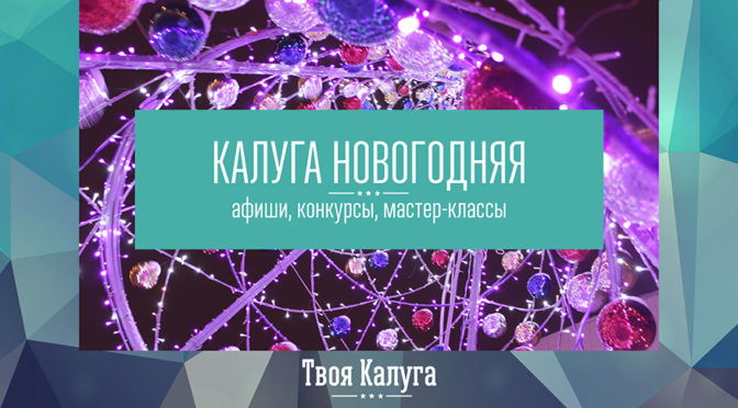 Калуга новогодняя