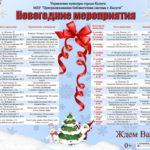 Новогодние мероприятия в библиотеках Калуги