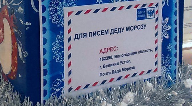 Почта Деду Морозу в Калуге