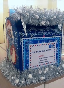 Почта для Деда Мороза на Главпочтамте