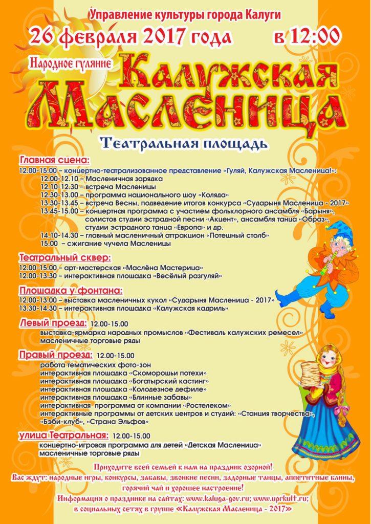 Афиша Маленицы 2017 в Калуге