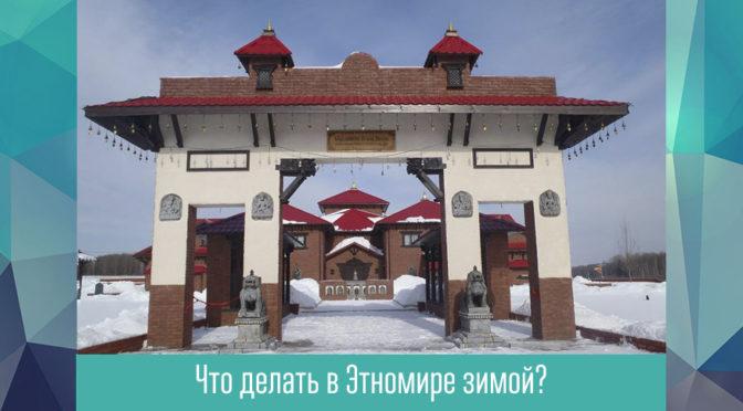 Что делать в Этномире зимой?