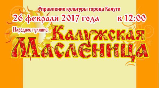 Калужская Масленица — 2017: афиши, анонсы мероприятий