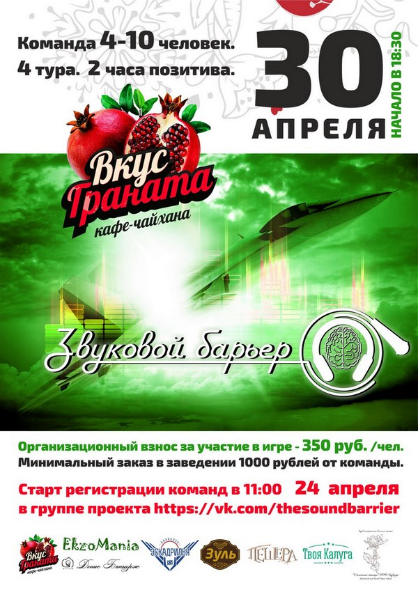 Афиша Звуковой барьер 30 апреля в Калуге