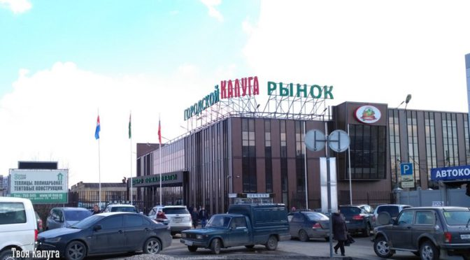Городской рынок Калуга