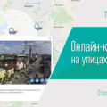 Онлайн камеры на улицах Калуги