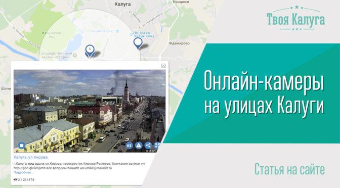 Безопасный город: веб-камеры на улицах Калуги