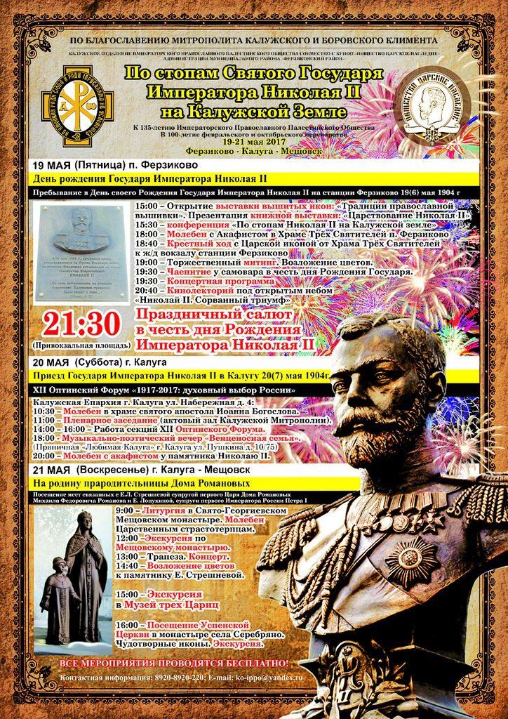Афиша 19-21 мая День рождения Николая Второго