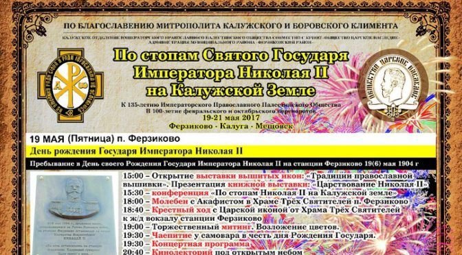 День рождения Николая Второго в Калуге