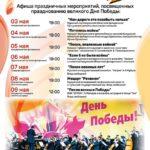Концерты Филармонии ко дню Победы