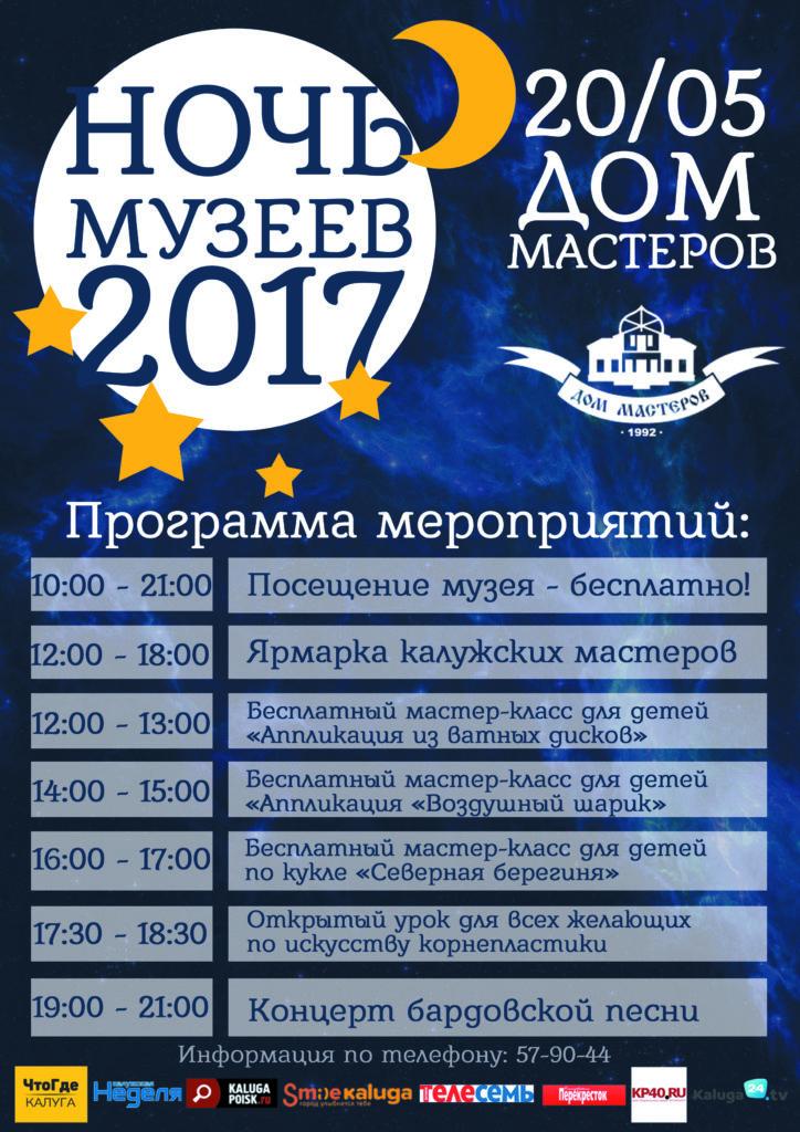 Ночь музеев 2017 в Доме мастеров в Калуге