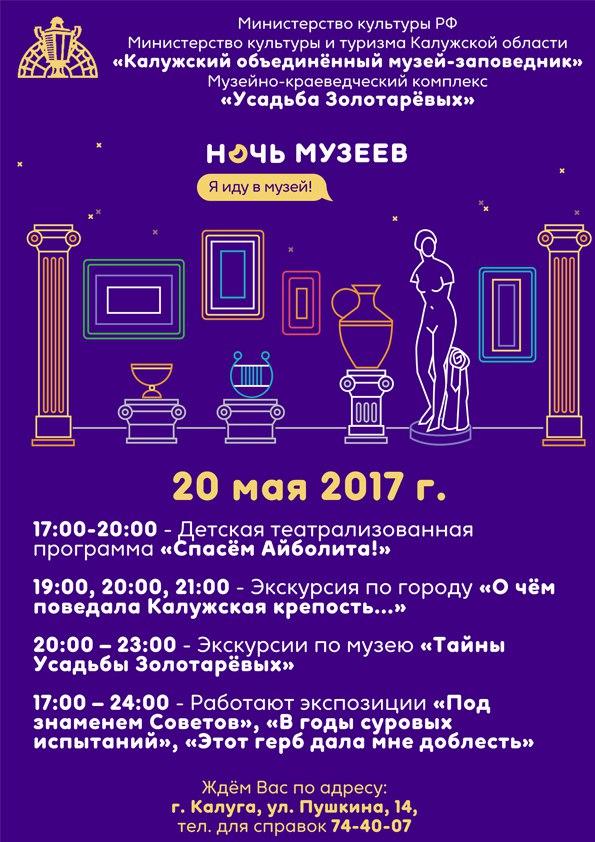 Ночь музеев 2017 в Караеведческом музее
