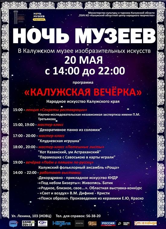 Ночь музеев на Ленина 103