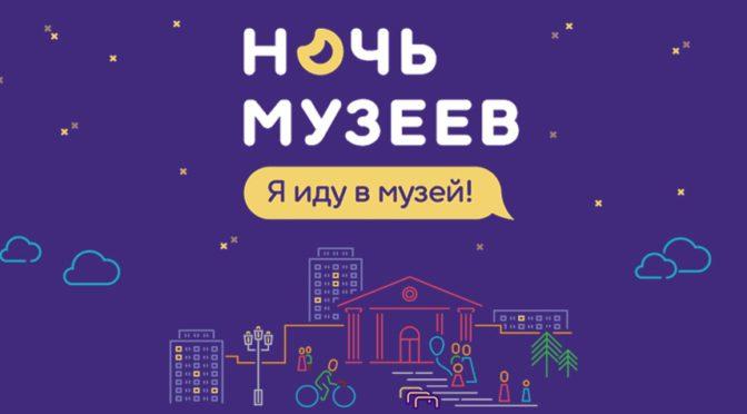 Ночь музеев — 2017 в Калуге: куда пойти?