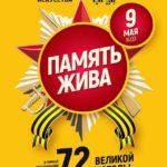 Память жива - Концерт на Театральной площади
