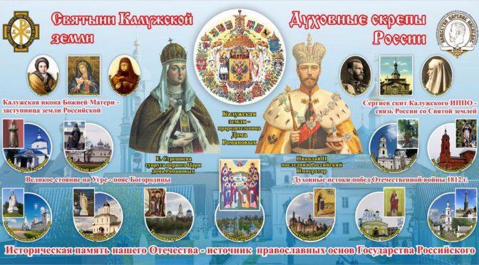 Как отпраздновали день рождения Николая II на Калужской земле