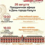Филармонию ко Дню города Калуги