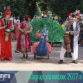 Парад колясок 2017