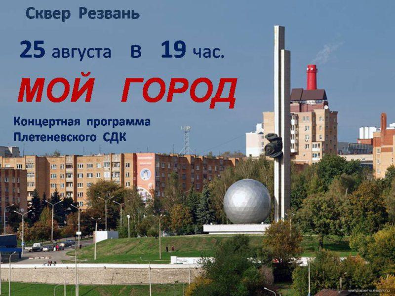 Плетеневский СДК