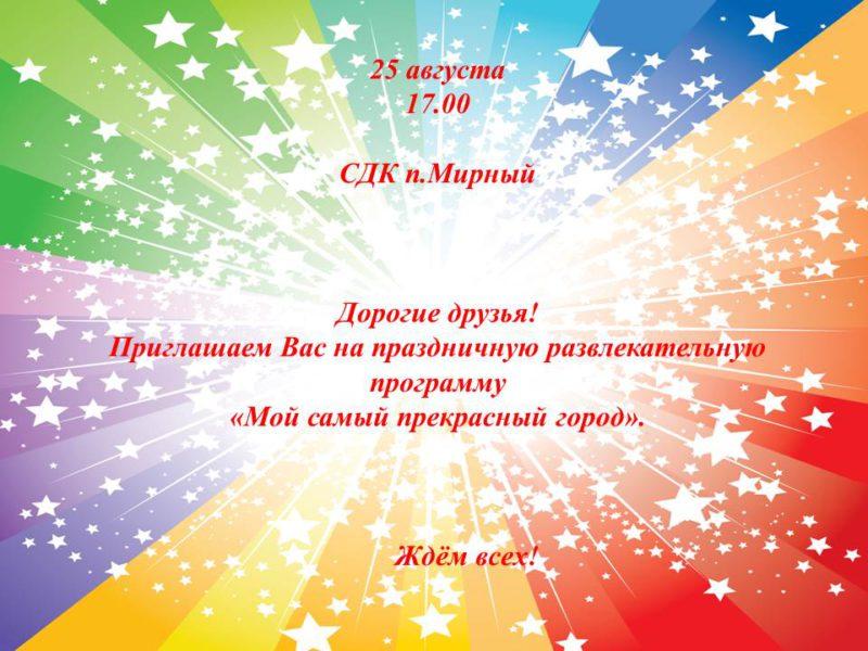 СДК Мирный
