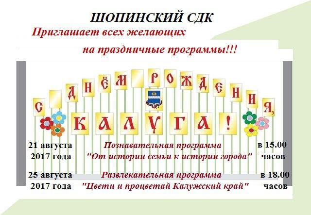 Шопинский ДК