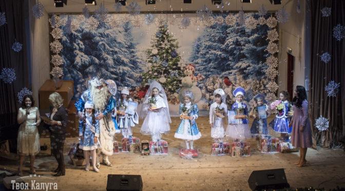 Калужская Снегурочка 2018. Фото