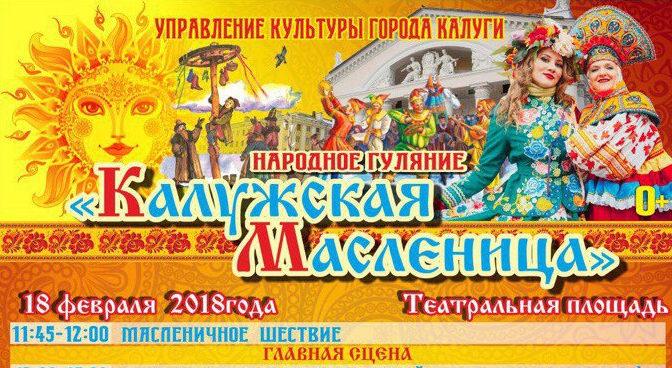 Масленица 2018 в Калуге. Афиши мероприятий