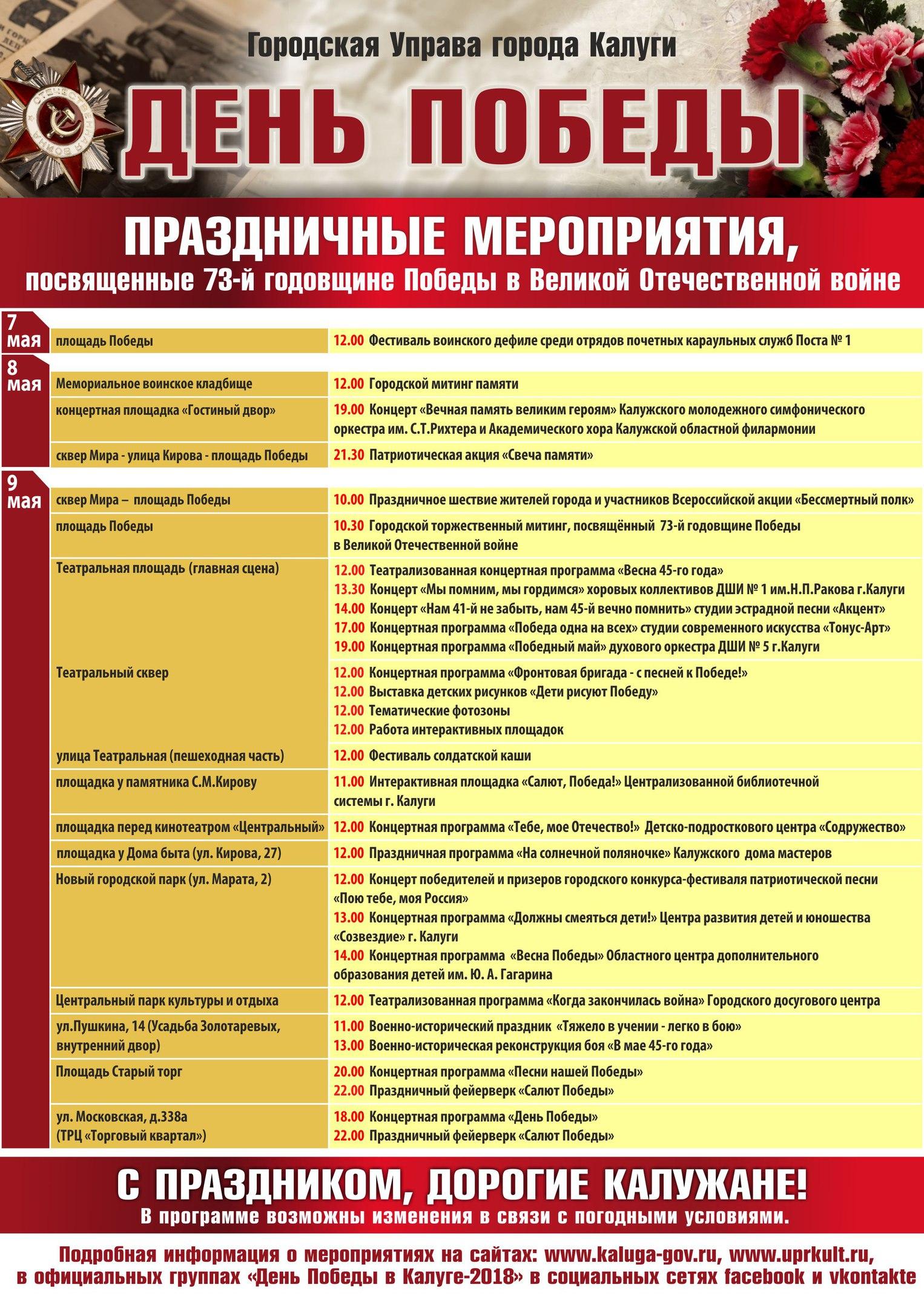 Концерты в калуге 2015 афиша стас михайлов концерты в спб 2017 афиша