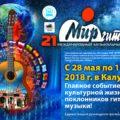 Мир Гитары 2018 в Калуге