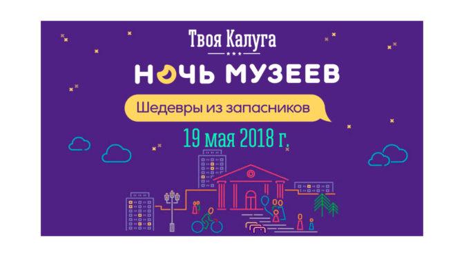 Ночь музеев 2018 в Калуге: афиши и программы мероприятий