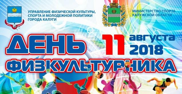 День физкультурника 2018 в Калуге: афиша