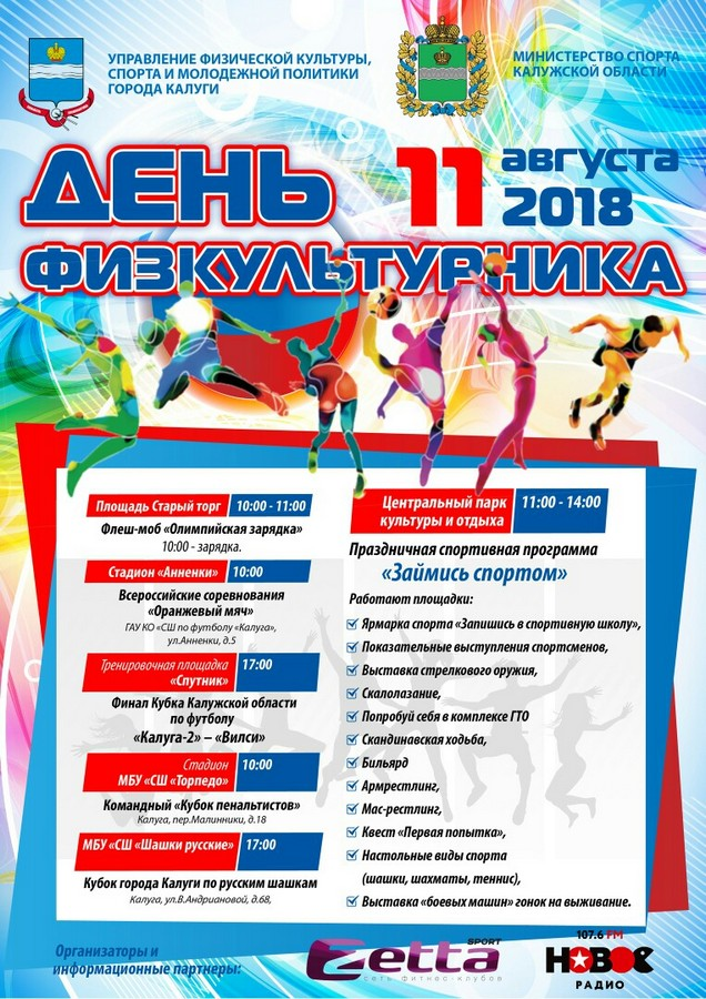 День физкультурника 2018 в Калуге